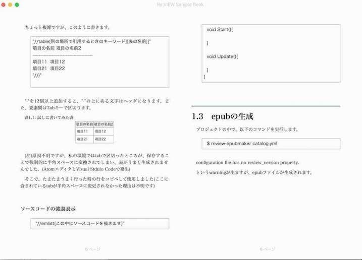 Re:View記法のソースコード強調表示、epub生成方法の例