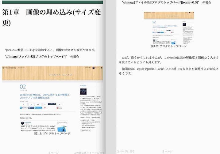 Re:View記法の画像埋め込みサイズの変更例