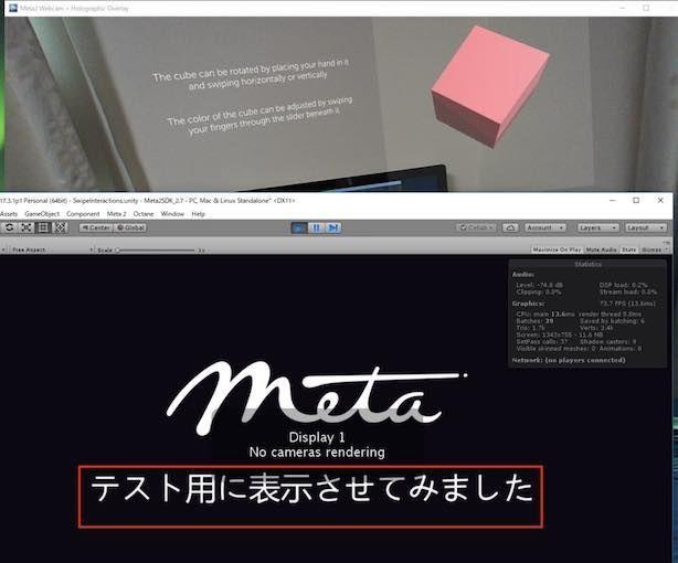Meta2 SDK 2.7のMetaLogoCanvasを使った例