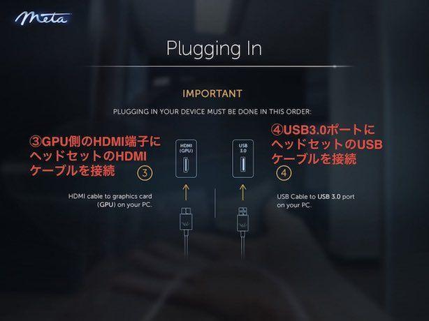 Meta2の接続手順 手順3、4