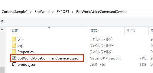BotWorldプロジェクトの追加対象