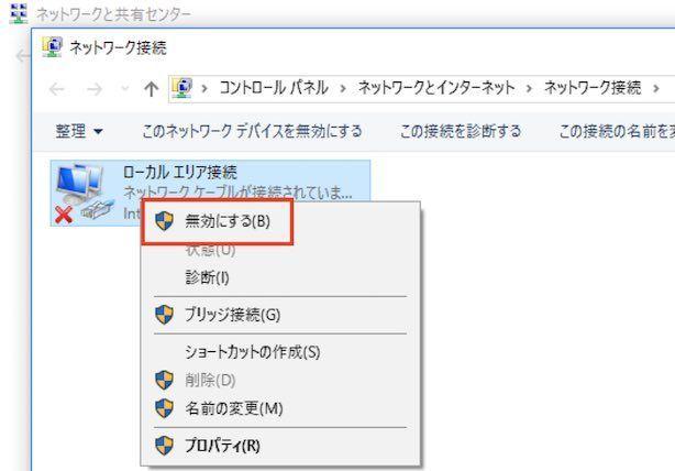 Windows10のネットワークアダプタを無効にする設定
