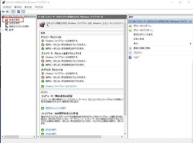 Windows10のファイアーウォールの詳細設定画面