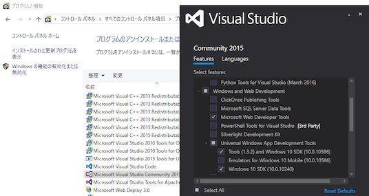 Windows10のプログラムと機能から、Visual Studioのカスタムを行う画面