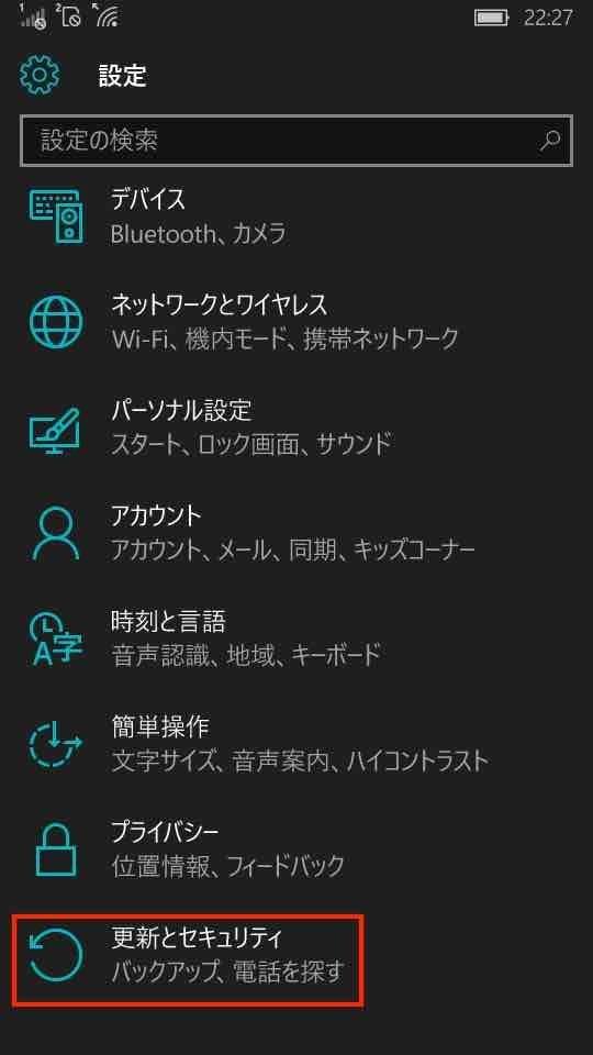 Windows 10 Mobileの設定画面