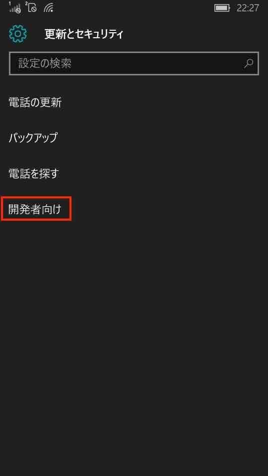 Windows 10 Mobileの更新とセキュリティ画面