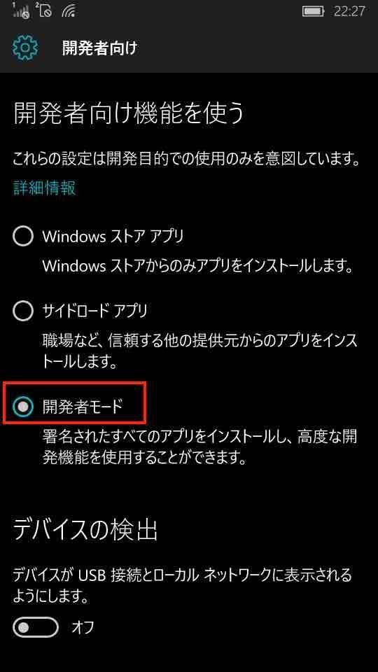 Windows 10 Mobileの開発者向け画面