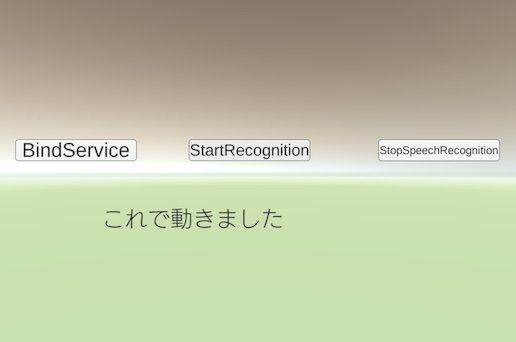 Bing Speech to Text APIをUnityで動作させ、「これで動きました」と発声した結果