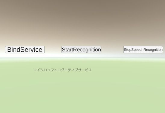 Bing Speech to Text APIをUnityで動作させ、「マイクロソフトコグニティブサービス」と発声した結果
