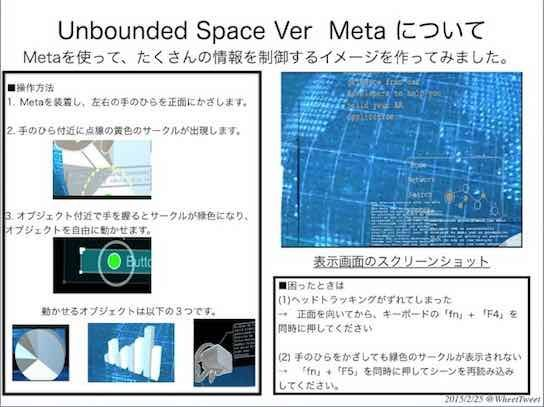 Unbounded Space ver Metaの紹介ポスター