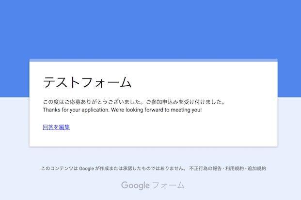 Googleフォーム回答後の画面例
