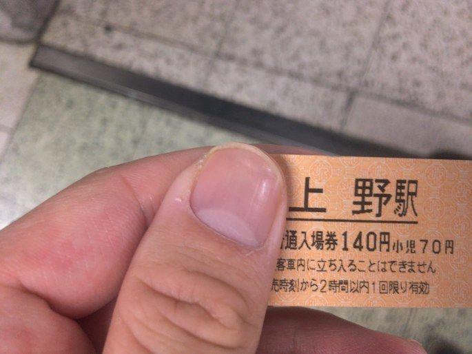 上野駅で購入した入場券