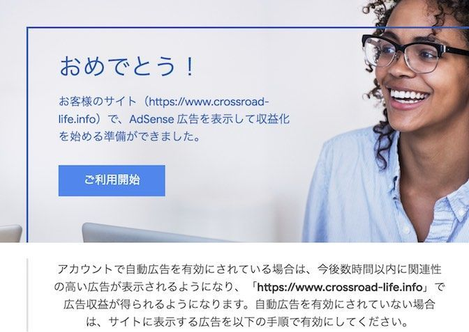 Googleアドセンス合格メールの画面