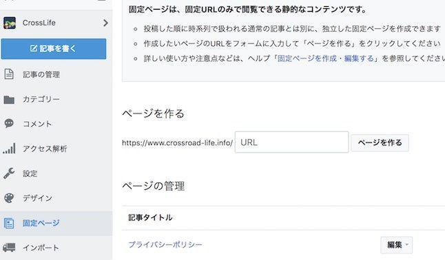 はてなブログ管理画面の固定ページ設定画面