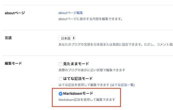 はてなブログの設定画面でMarkdown記法に変える箇所