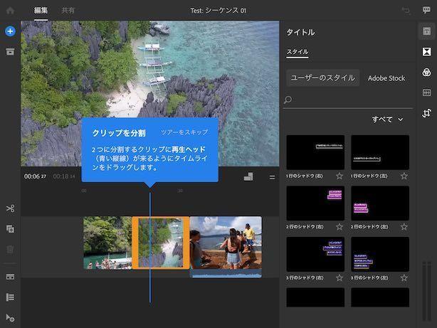 Premiere RushのiPad版の画面例