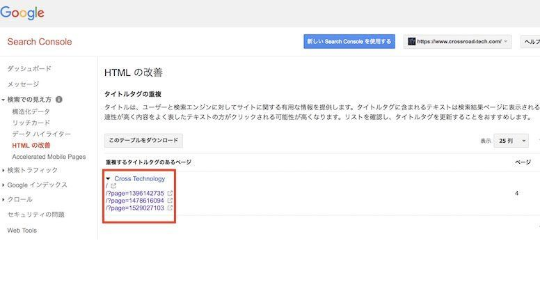 Search ConsoleでHTMLの改善に出るエラーの例