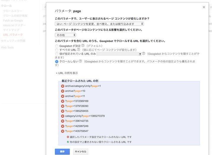 Search ConsoleのURLパラメータ設定画面