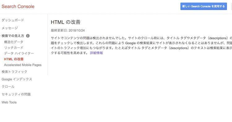 Search ConsoleのURLパラメータ画面でエラーがない状態