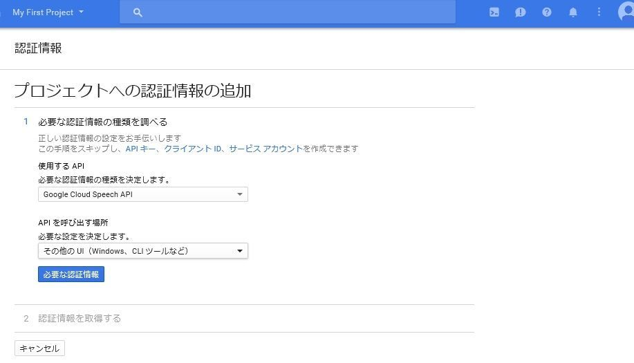 Google Cloud Speech APIで、呼び出し場所の指定画面