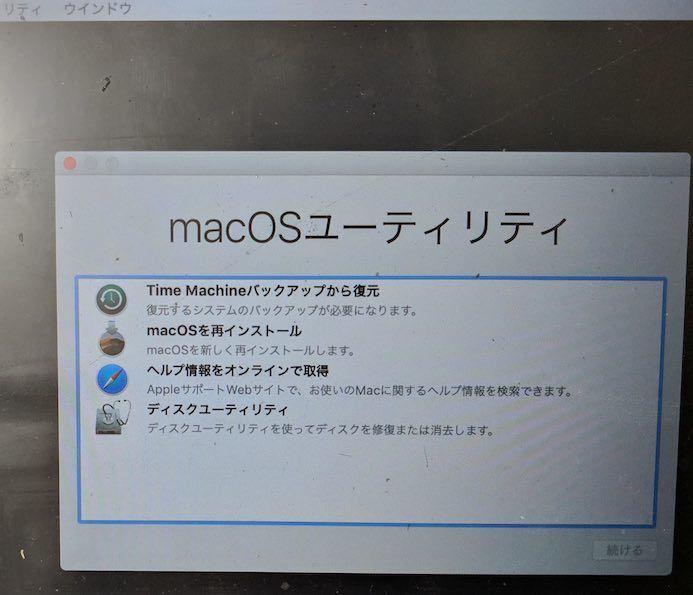 Macのユーティリティ画面
