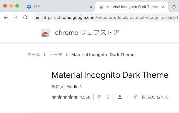 ChromeでMaterial Incognito Dark Themeを入れる前の画面