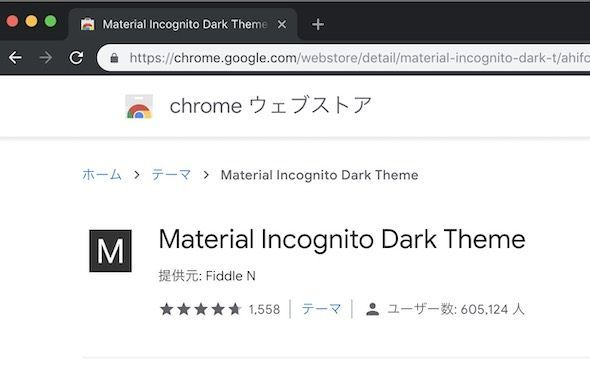 ChromeでMaterial Incognito Dark Themeを入れた後の画面