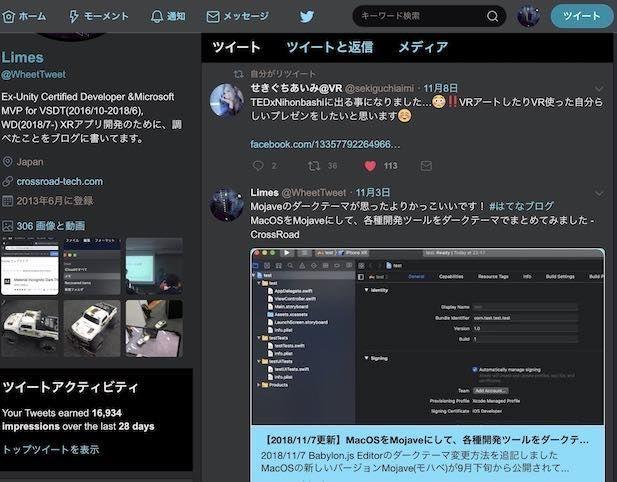 Chrome拡張「Darkness」有償版を使った時のTwitter画面