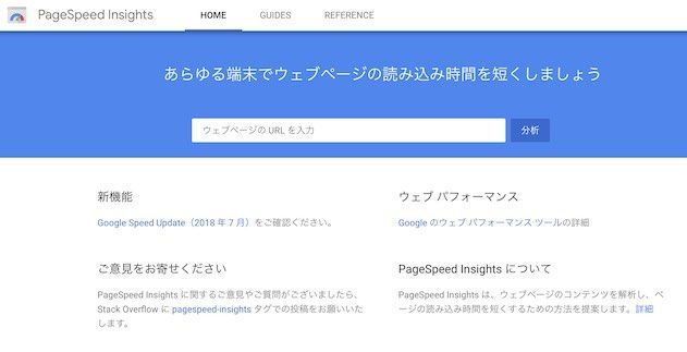 2018/11以降のPage Speed Insightsトップ画面