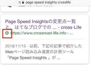 AMP対応済みWebページの検索結果表示例