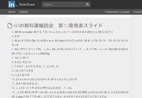 SlideShareでアウトラインが文字化けする例