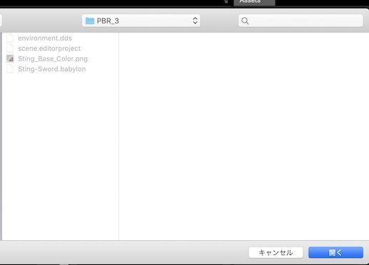 Babylon.js Editorの保存先選択画面