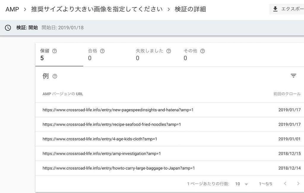 AMPの検証開始画面