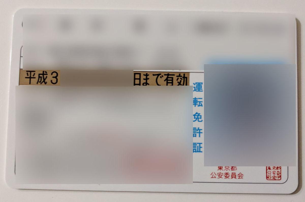 平成表記の免許証