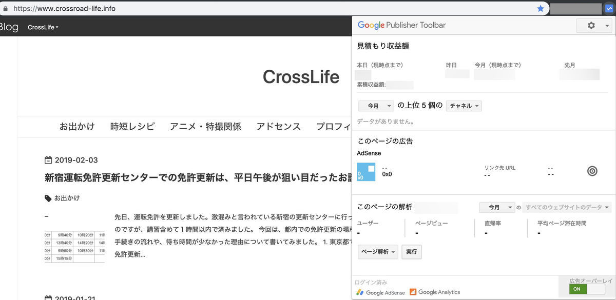 sample view of Google Publisher Toolbar