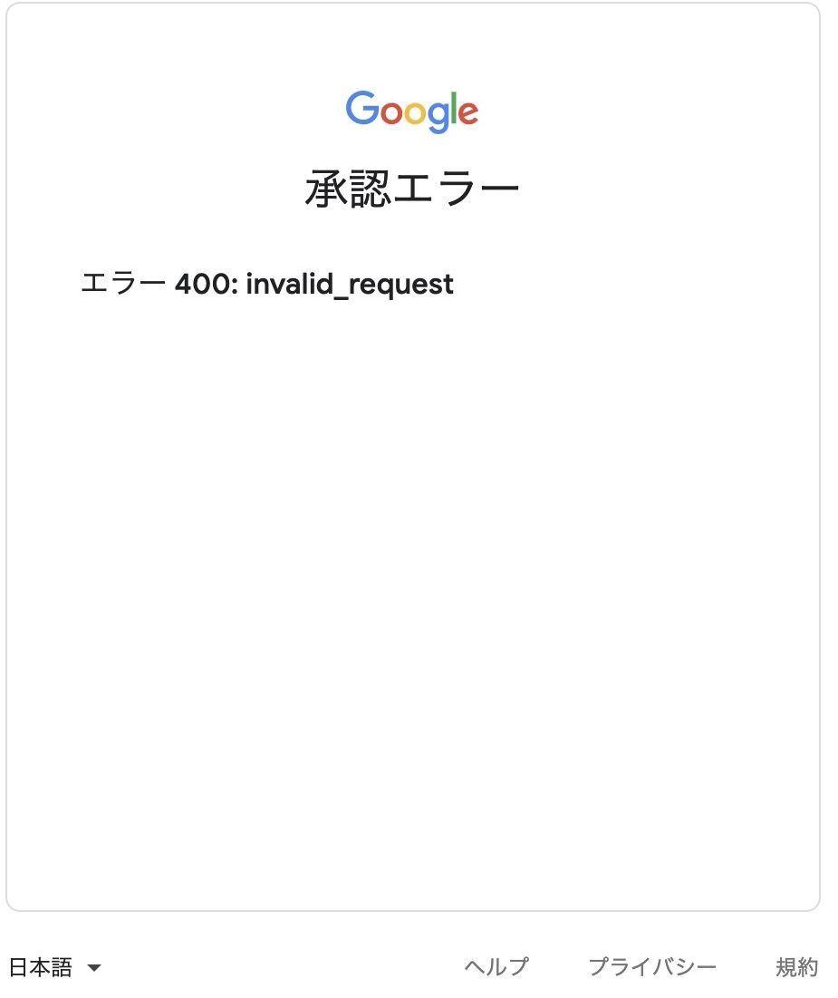 承認エラー 400: invalid_requestが表示される画面