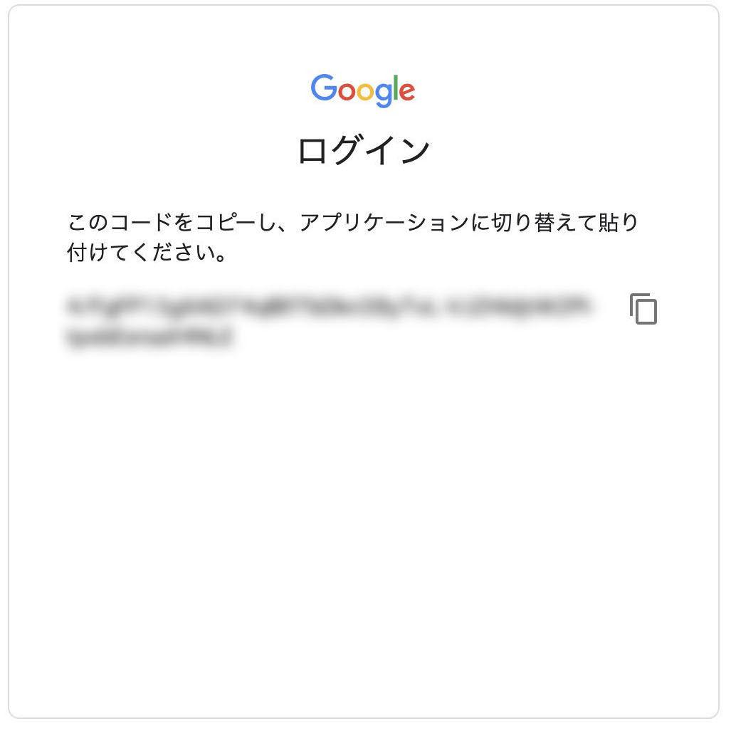 このコードをコピーし、アプリケーションに切り替えて貼り付けてください の画面