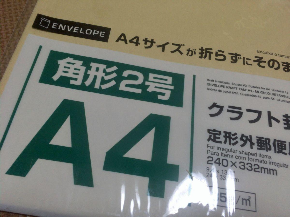 角形2号の封筒の例
