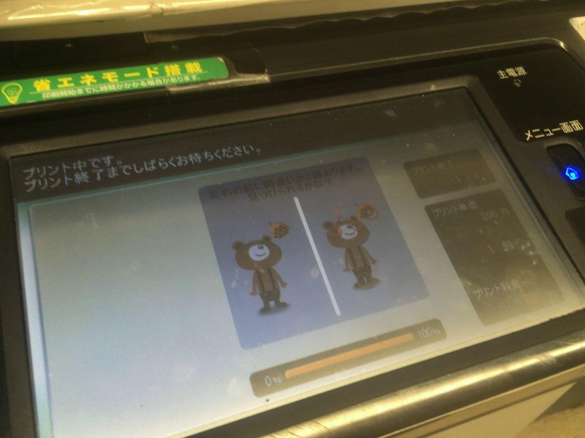 ファミリーマートのコピー機で印鑑証明書を出力中の写真