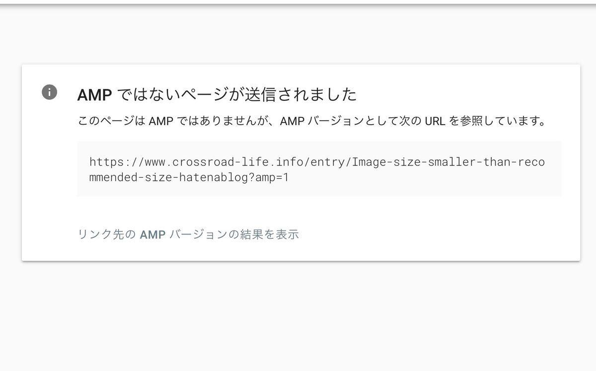 AMPテスト結果でAMP対応しているがURLに?amp=1が付いていない例