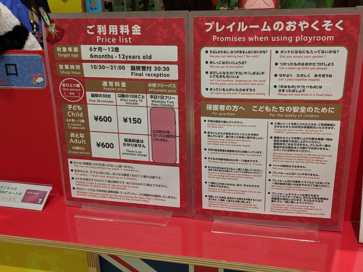 Fee of playroom in Hamleys Yokohama at 201906