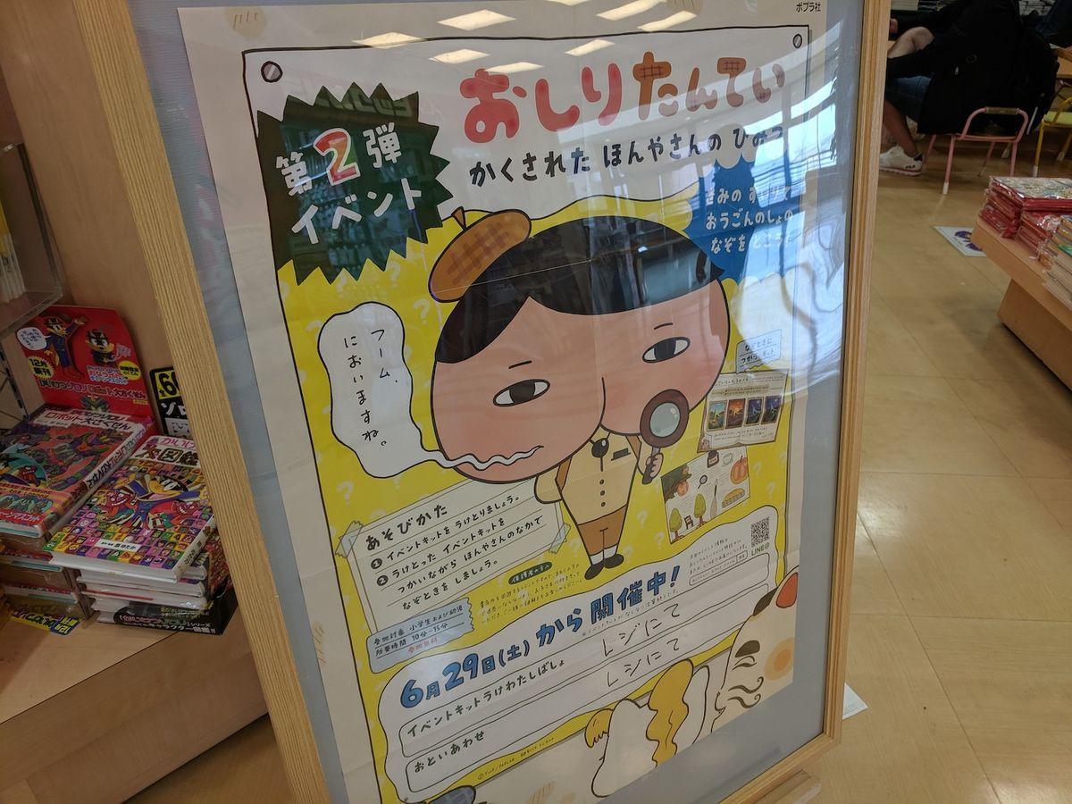 Poster of Osiri detective