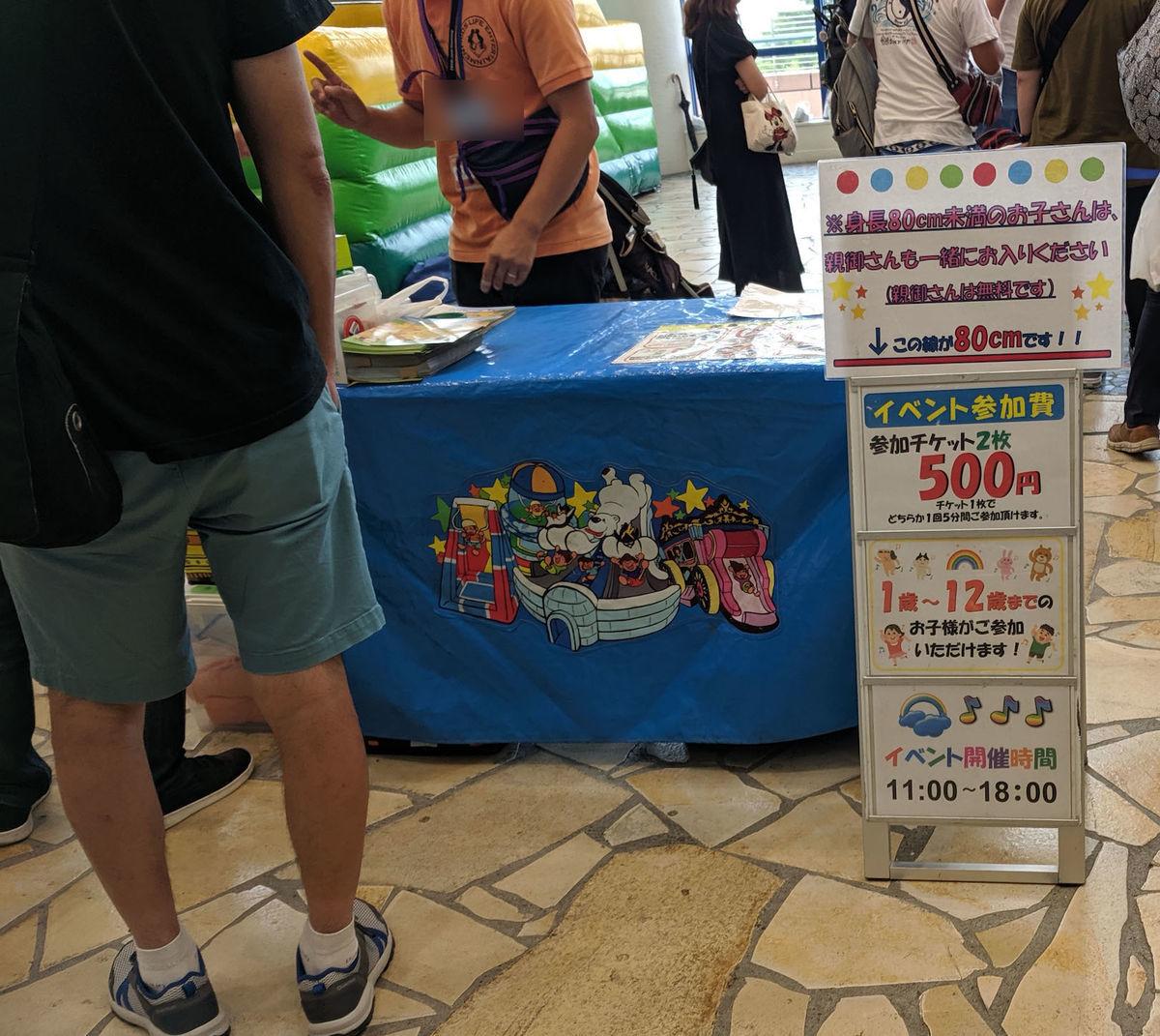 Price of air slider and room at Aqua City Odaiba
