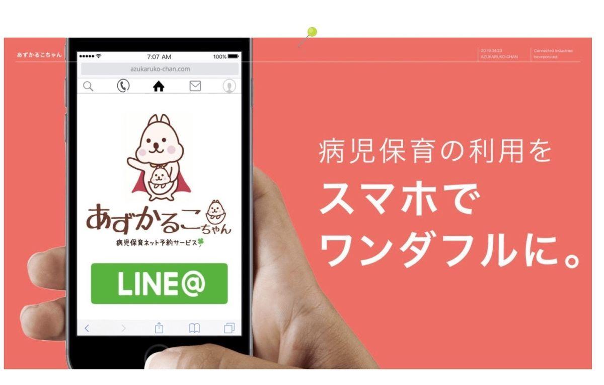Azukaruko and LINE