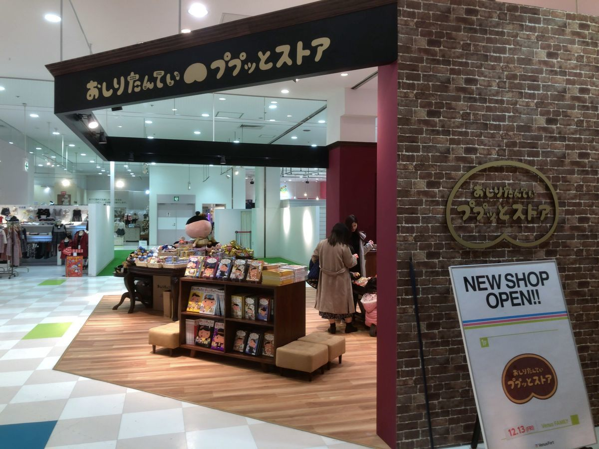 Entrance of official store of Osiri Tantei