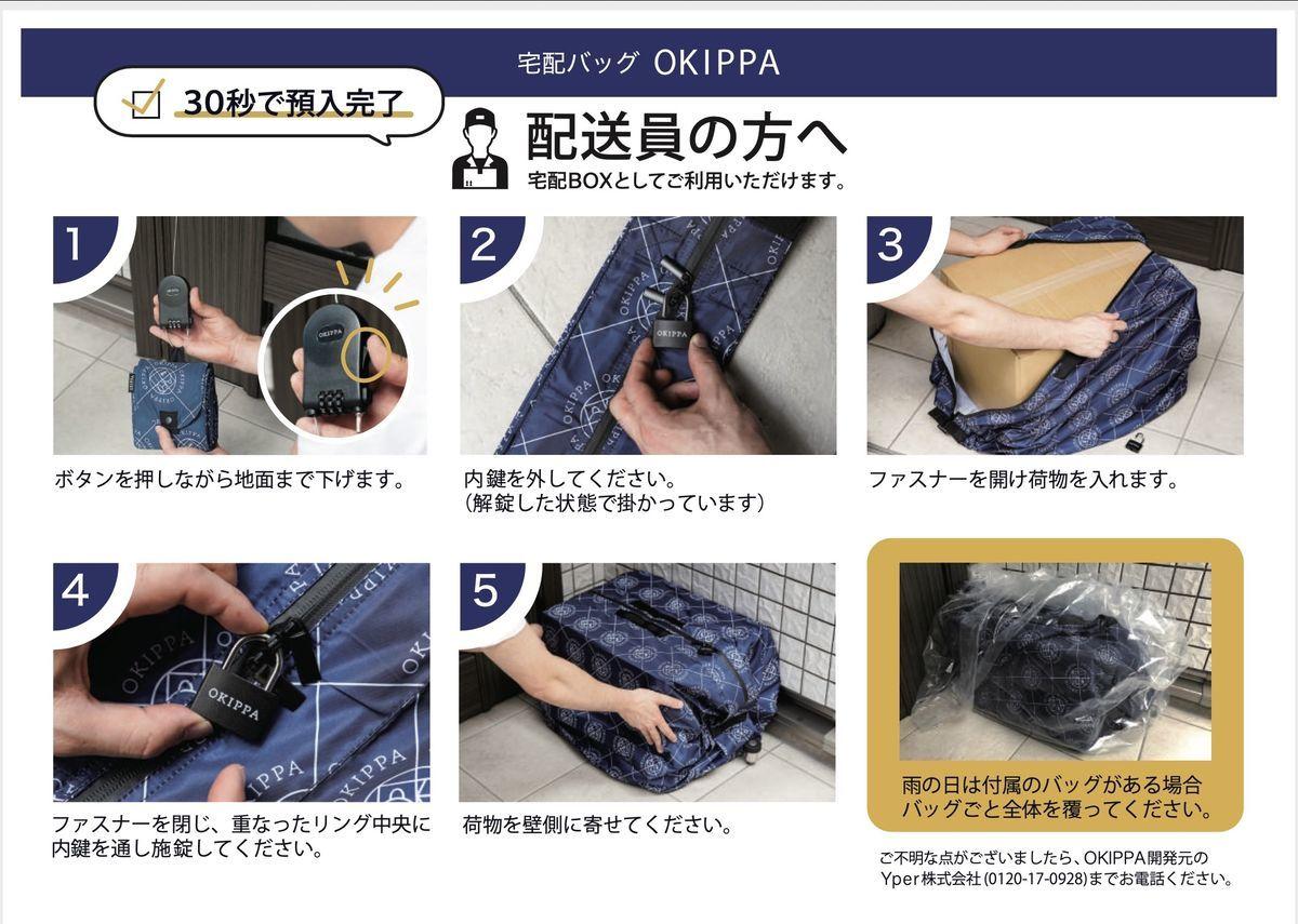 How to use OKIPPA bag