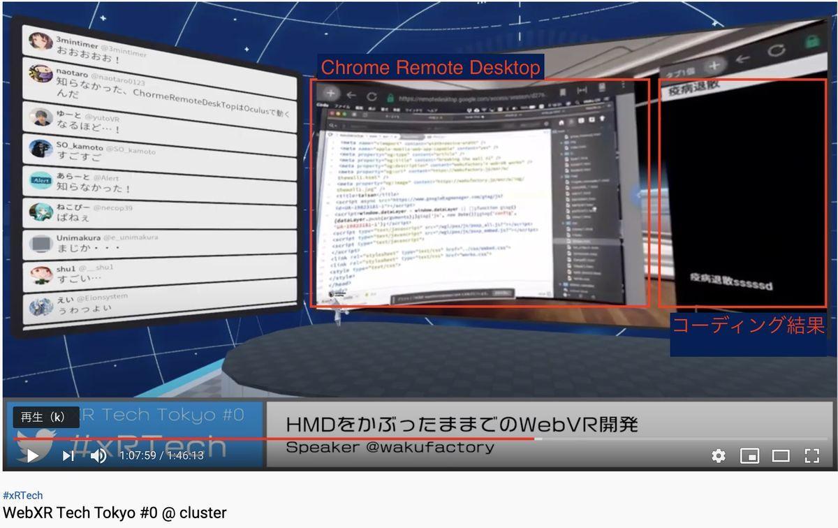 Chrome Remote Desktop on Oculus Quest