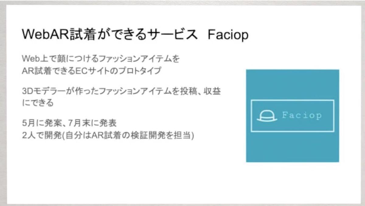 Faciop prototype image developed by @ninisan_drumath