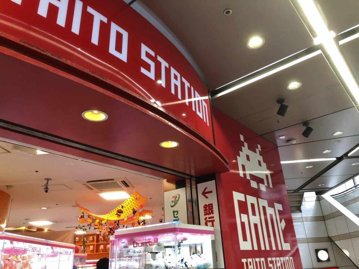 Entrance of TAITO STATION at Shibuya
