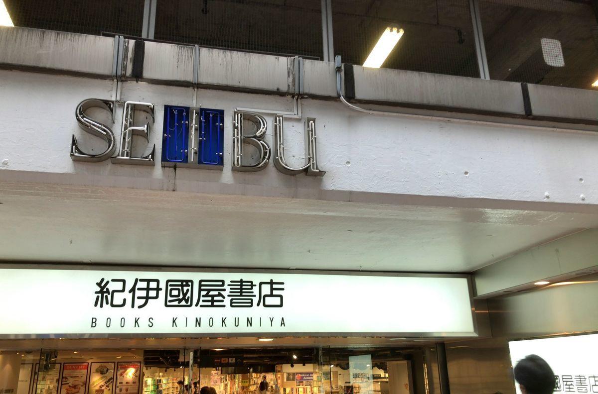 Entrance of SEIBU department store at Shibuya